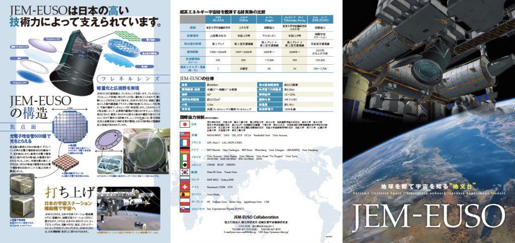 JEM-EUSOパンフレットおもて